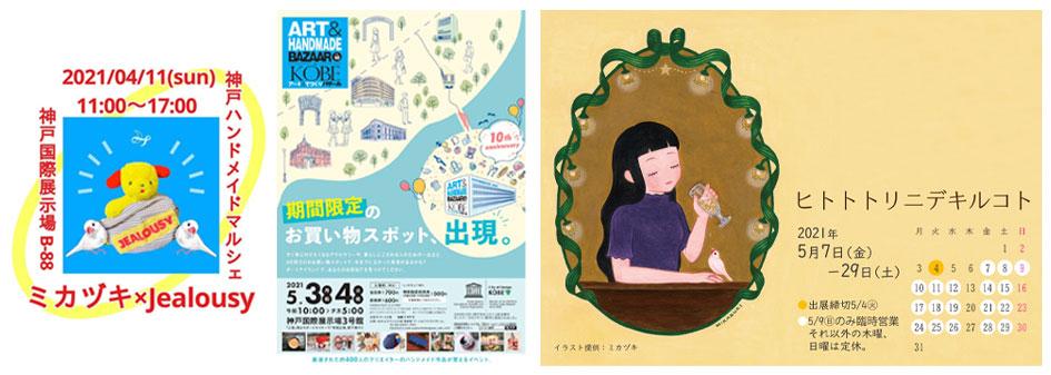 Schedule -event&exhibition-